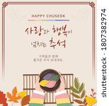 korean traditional holiday ... | Shutterstock .eps vector #1807382974