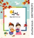 korean thanksgiving day. hanbok ...   Shutterstock .eps vector #1807408291