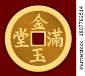 chinese gold coins. chinese... | Shutterstock .eps vector #1807782514