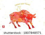 japanese new year's card. the... | Shutterstock .eps vector #1807848571