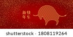 2021 chinese new year vector... | Shutterstock .eps vector #1808119264