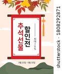 korean traditional holiday ...   Shutterstock .eps vector #1808292871