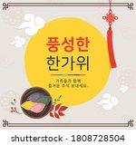 korean traditional holiday ...   Shutterstock .eps vector #1808728504