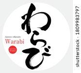 japanese calligraphy  warabi ...   Shutterstock .eps vector #1809983797