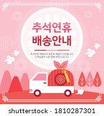 korean traditional holiday ...   Shutterstock .eps vector #1810287301