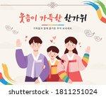 korean traditional holiday...   Shutterstock .eps vector #1811251024