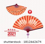 classic chinese new year 2021... | Shutterstock .eps vector #1812662674