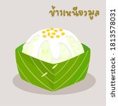sticky rice in thai language it ... | Shutterstock .eps vector #1813578031
