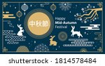 mid autumn festival. chinese...   Shutterstock .eps vector #1814578484