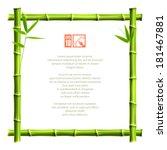 bamboo frame. vector... | Shutterstock .eps vector #181467881