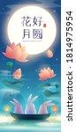 chinese mooncake festival. mid... | Shutterstock .eps vector #1814975954