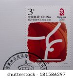 china   circa 2006 a stamp... | Shutterstock . vector #181586297