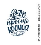 poster on russian language  ...   Shutterstock .eps vector #1818921404