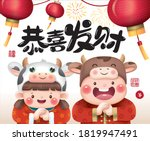 2021 chinese new year  year of... | Shutterstock .eps vector #1819947491
