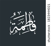 fatima arabic calligraphy name ... | Shutterstock .eps vector #1823444021