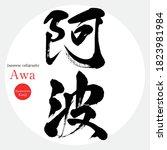 japanese calligraphy  awa ...   Shutterstock .eps vector #1823981984