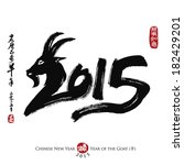 2015,abstract,animal,art,artwork,asian,background,brush,calligraphy,celebrate,celebration,character,china,chinese,circle