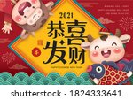 2021 chinese new year  year of... | Shutterstock .eps vector #1824333641