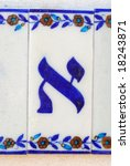 Small photo of Ceramic tiles with an ornament, Aleph