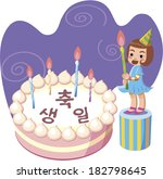 birthday cake | Shutterstock . vector #182798645