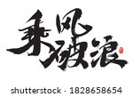 """Chinese Character """"ride The..."""