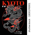kyoto dragon graphic vector ... | Shutterstock .eps vector #1830190001