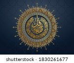 arabic calligraphy from verse...   Shutterstock .eps vector #1830261677