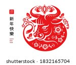 cny metal red ox zodiac sign ...   Shutterstock .eps vector #1832165704