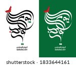 national day written in arabic... | Shutterstock .eps vector #1833644161