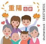 festivals in china and taiwan ...   Shutterstock .eps vector #1833718531