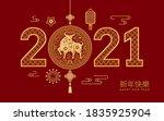 cny 2021 golden metal ox... | Shutterstock .eps vector #1835925904