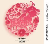 chinese new year 2021 year of...   Shutterstock .eps vector #1836740134