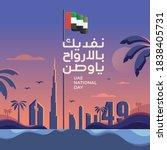united arab emirates national... | Shutterstock .eps vector #1838405731