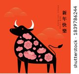 chinese new year of the ox...   Shutterstock .eps vector #1839786244