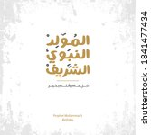 mawlid al nabi islamic greeting ...   Shutterstock .eps vector #1841477434