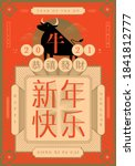 chinese new year of the ox... | Shutterstock .eps vector #1841812777