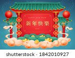 cny pagoda temple with roof ... | Shutterstock .eps vector #1842010927