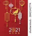 happy chinese new year of the... | Shutterstock .eps vector #1842142774
