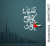 49 uae national day banner with ...   Shutterstock . vector #1844570677