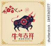 happy chinese new year 2021.... | Shutterstock .eps vector #1845365377