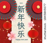 2021 chinese new year card ... | Shutterstock . vector #1845845077