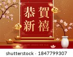 lunar year background design... | Shutterstock .eps vector #1847799307