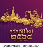 thailand happy new year 2564... | Shutterstock .eps vector #1848060364