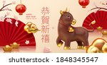 new year ad design with an 3d... | Shutterstock .eps vector #1848345547