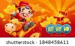 god of wealth holding treasure... | Shutterstock .eps vector #1848458611