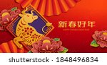 chinese new year 2021 year of... | Shutterstock .eps vector #1848496834