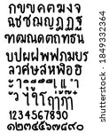 from zero to nine.thai vowels... | Shutterstock .eps vector #1849332364
