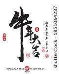 calligraphy translation  year... | Shutterstock .eps vector #1851064237