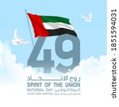 banner with uae flag isolated... | Shutterstock .eps vector #1851594031