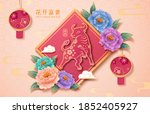 2021 chinese new year greeting... | Shutterstock .eps vector #1852405927